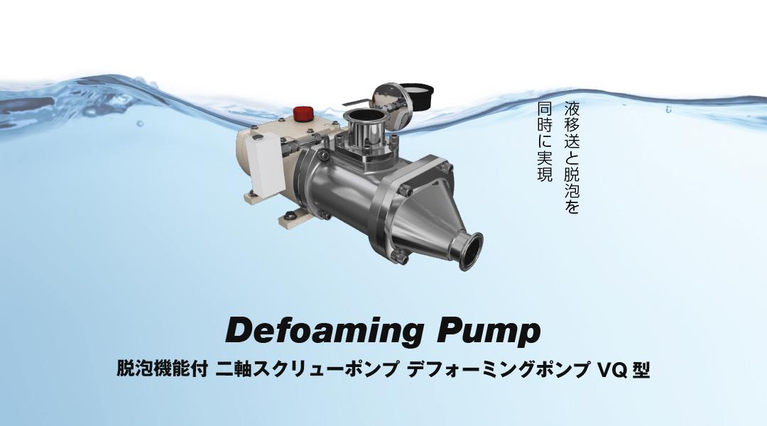 脱泡機能付二軸スクリューポンプVQ型(PAT)