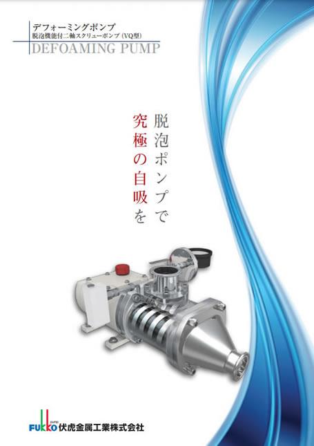 デフォーミングポンプ 脱泡機能付き二軸スクリューポンプ VQ型