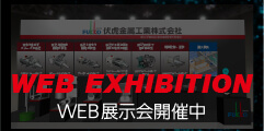 WEB展示会開催中