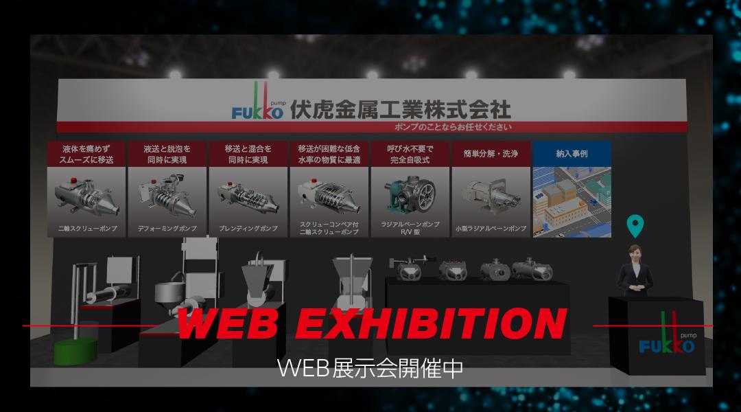Web展示会