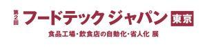 フードテックジャパン 2021年10月13日~15日開催