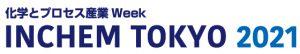 インケム東京 2021年11月17日~19日開催